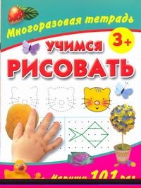 Учимся рисовать. Многоразовая тетрадь 3+ Дмитриева В.Г.
