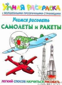 Учимся рисовать. Самолеты и ракеты Рахманов А.В.