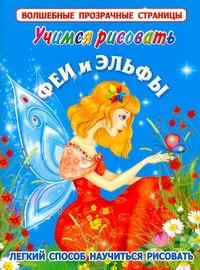 Жуковская Е.Р. - Учимся рисовать. Феи и эльфы обложка книги