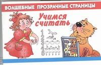 Дмитриева В.Г. - Учимся считать обложка книги
