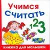 Жукова О.С. - Учимся считать обложка книги
