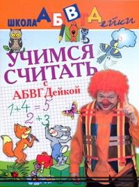 Чупина Т.В. - Учимся считать с АБВГДейкой обложка книги
