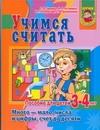 Гаврина С.Е. - Учимся считать. Много-мало, числа и цифры, счет до десяти обложка книги