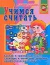 Гаврина С.Е. - Учимся считать. Состав и сравнение чисел, сложение и вычитание, решение арифмети обложка книги