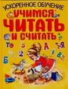 Федина О. В. - Учимся читать и считать обложка книги