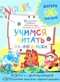 Учимся читать по-английски Калабухова О.И