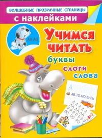 Учимся читать. Буквы, слоги, слова Дмитриева В.Г., Серебрякова О.