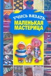 Олейник Т. - Учись вязать,маленькая мастерица' обложка книги