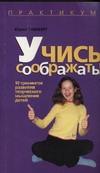 Тамберг Ю.Г. - Учись соображать' обложка книги