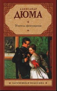 Учитель фехтования Дюма А.