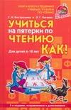 Костромина С.Н. - Учиться на пятерки по чтению. Как?' обложка книги