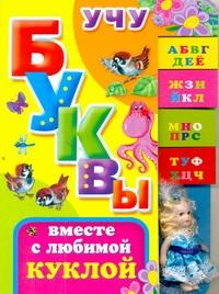 Дружинина М.В. - Учу буквы вместе с любимой куклой обложка книги