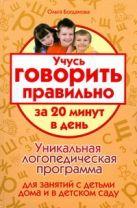 Богданова Ольга - Учусь говорить правильно за 20 минут в день' обложка книги