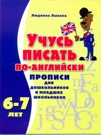 Учусь писать по-английски. Прописи для дошкольников и младших школьников Лыкова Л.Л.