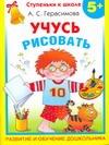 Учусь рисовать Герасимова А.С.