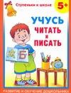 Учусь читать и писать. 5 + Герасимова А.С.