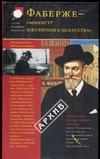 """Фаберже Т. - Фаберже - """"министр ювелирного искусства"""". Из истории фирмы обложка книги"""