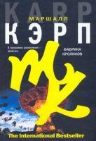 Кэрп Маршалл - Фабрика кроликов' обложка книги