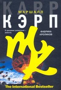 IB.Кэрп