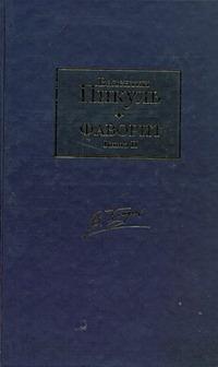Фаворит. В 2 кн. Кн. 2 Пикуль В.С.