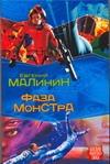 Малинин Е.Н. - Фаза Монстра' обложка книги