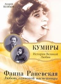 Фаина Раневская. Любовь одинокой насмешницы