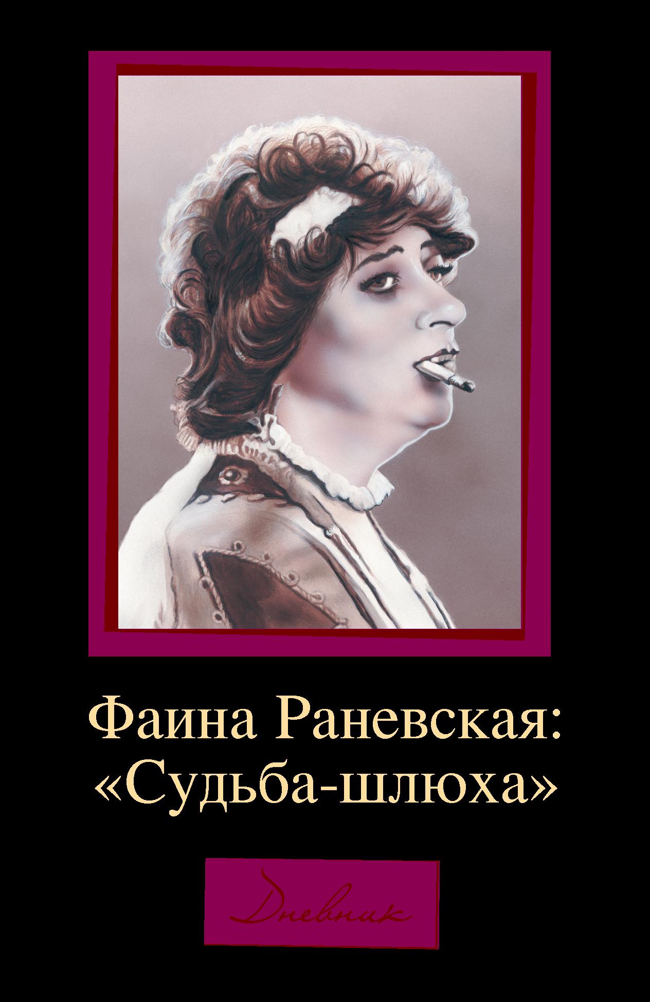 Дмитрий Щеглов Фаина Раневская: Судьба-шлюха парад комедий раневская одинокая насмешница