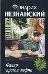 Факир против мафии Незнанский Ф.Е.