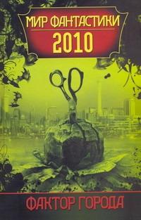 Фактор города. Мир фантастики, 2010 фактор города мир фантастики 2010