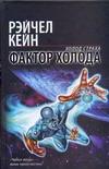 Кейн Р. - Фактор холода обложка книги