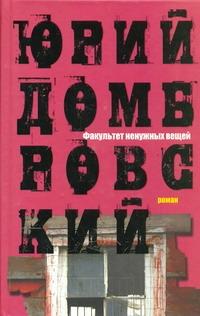 Факультет ненужных вещей Домбровский Ю.О.