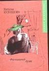 Кузнецова Н.А. - Фальшивый дуэт' обложка книги