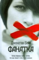 Бейн Джонатан - Фанатка' обложка книги