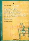 Фантазии, интермеццо и фортепианные пьесы