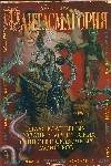 Фантасмагория : атлас волшебных созданий, магический существ и сказочных монстро - фото 1