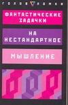 Хачмен Э. - Фантастические задачки на нестандартное мышление' обложка книги