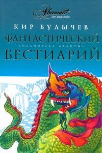 Фантастический бестиарий Булычев К.