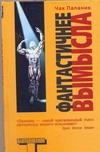Паланик Ч. - Фантастичнее вымысла обложка книги