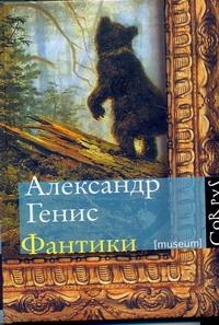 Генис А. Фантики генис а картинки с выставки персоны вернисажи фантики