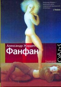 Жарден Александр Фанфан александр соловьев 0 страсти по спорту page 11