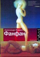 Жарден Александр - Фанфан' обложка книги