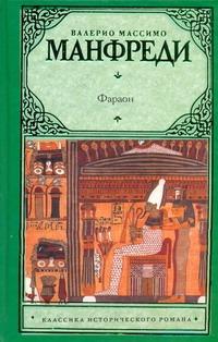 Фараон - фото 1