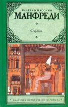 Манфреди В.М. - Фараон' обложка книги