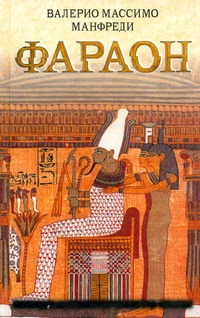 Фараон Манфреди В.М.