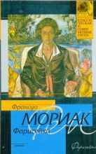 Мориак Франсуа - Фарисейка' обложка книги