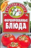Фаршированные блюда Ткачук Т.М.
