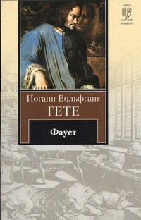 Фауст Гете И.В.