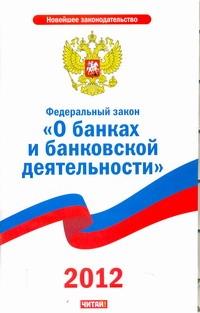 """Федеральный закон """"О банках и банковской деятельности"""". 2012"""