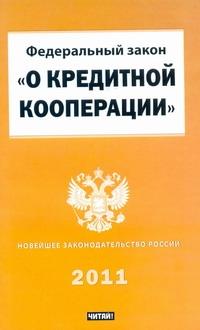 """Федеральный закон """"О кредитной кооперации"""""""