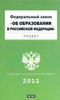 """Федеральный закон """"Об образовании в Российской Федерации"""". Проект"""